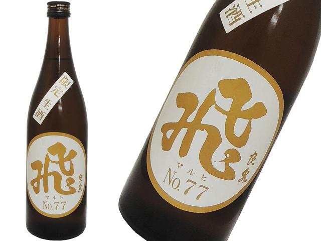 マル飛 No.77 限定生酒