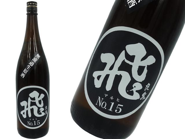 マル飛 No.15 山廃純米 限定生酒