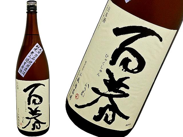 百春(ひゃくしゅん) 特別純米酒 五百万石使用直汲 ♯17純米無濾過生原酒