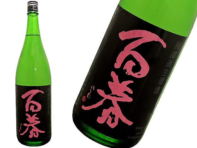 百春(ひゃくしゅん) 特別純米酒直汲み#27 美濃錦 生酒