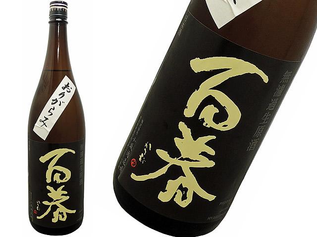 百春(ひゃくしゅん) 特別純米酒直汲♯4 おりがらみ五百万石