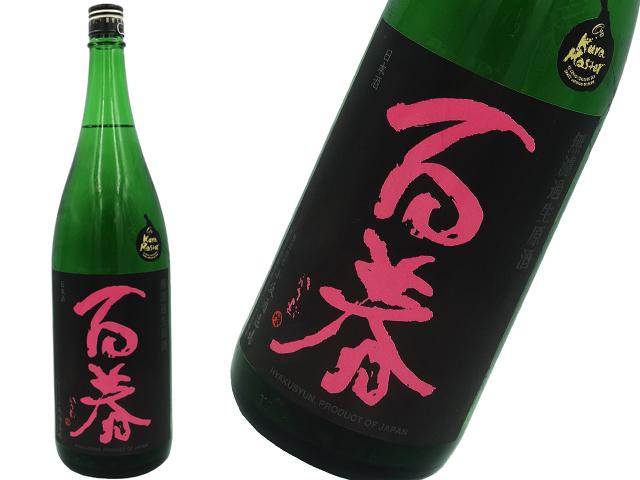 """百春(ひゃくしゅん) 純米吟醸 """"直汲"""" 美濃錦 生酒 KuraMaster入賞"""