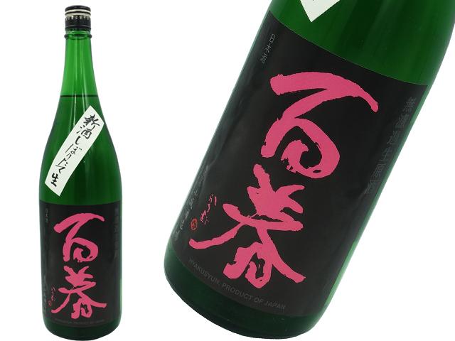 """百春(ひゃくしゅん) 純米吟醸 """"直汲"""" 美濃錦 新酒しぼりたて生"""