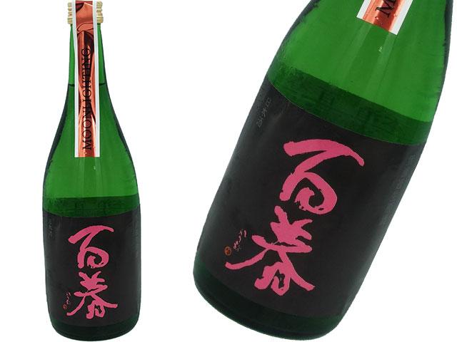 百春 MOONLIGHTING 純米吟醸 生酒