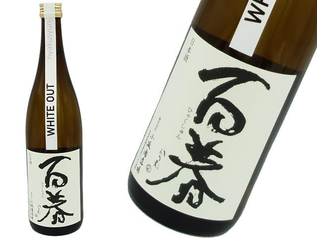 百春(ひゃくしゅん) WHITE OUT 純米酒直汲♯25 無濾過生酒