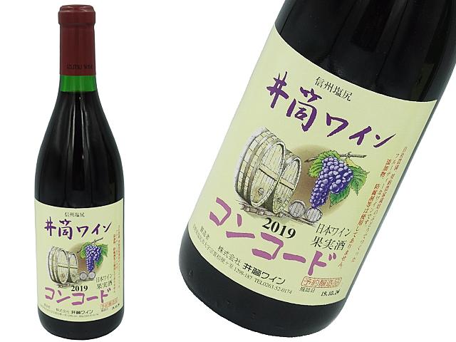 井筒無添加ワイン コンコード赤2019 甘口