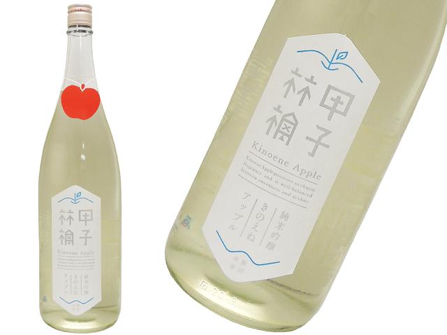 甲子林檎きのえねアップル 純米吟醸 生酒