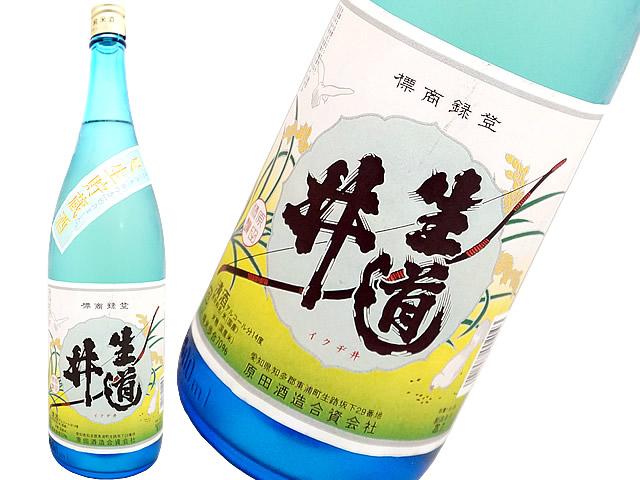 生道井(いくじい) 純米 夏生貯蔵酒 愛知の新酒米「夢吟香(ゆめぎんが)」