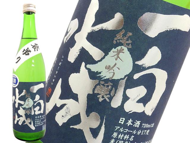 一白水成 純米吟醸 袋吊り生酒