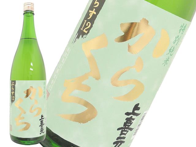 上喜元 特別純米 からくち+12