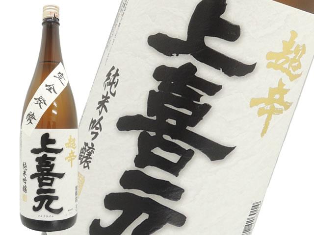 上喜元 超辛口 純米吟醸 完全発酵