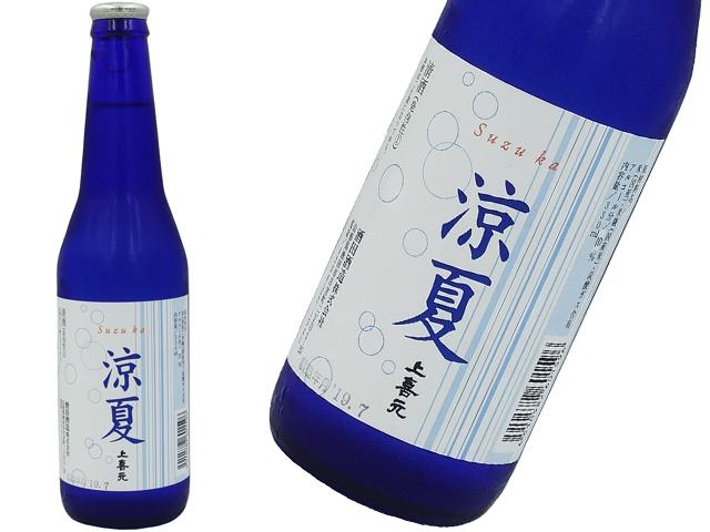 上喜元 発泡純米酒 涼夏(すずか)