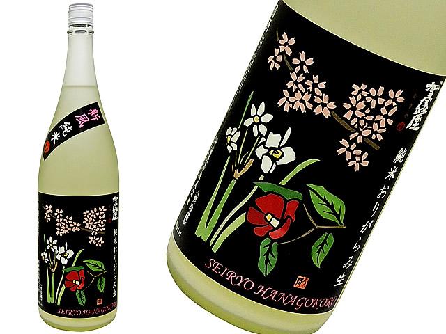 賀儀屋  新風純米 SEIRYU FLOWER おりがらみ 生酒