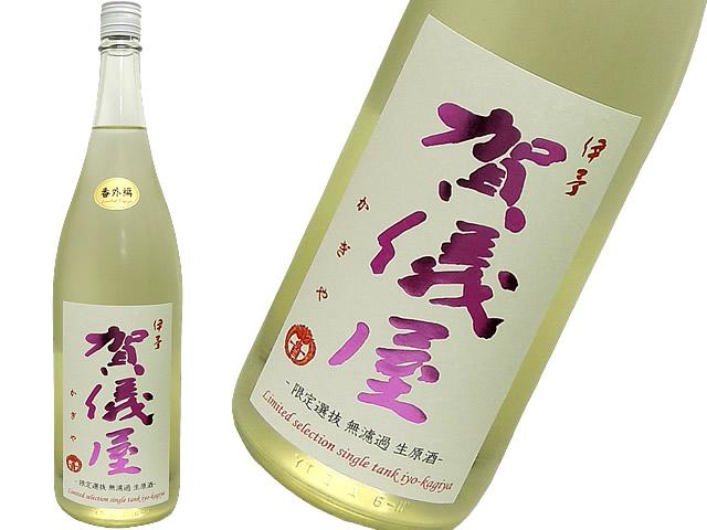賀儀屋 番外編 ~ Kagiya Limited selection~ シングルタンク直汲み無濾過生 純米吟醸 No.15