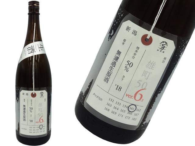 加茂錦・荷札酒 純米大吟醸 雄町50ver.6 生酒