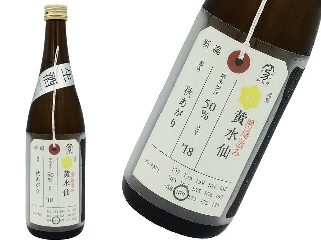 加茂錦 荷札酒 黄水仙(きすいせん)純米大吟醸 しぼりたて生新酒 13度