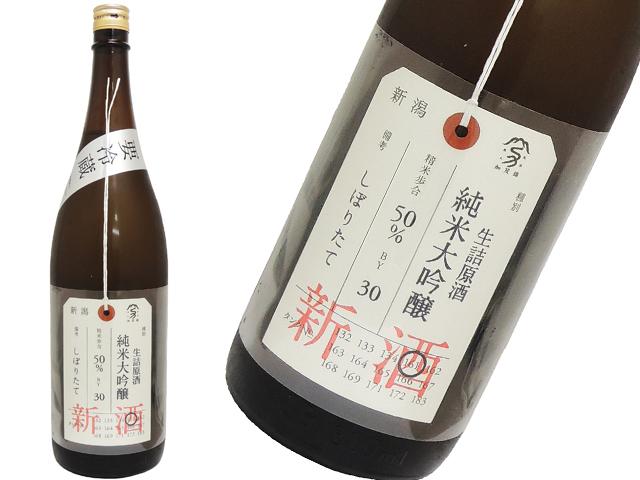 加茂錦 荷札酒 純米大吟醸生詰原酒 しぼりたて新酒