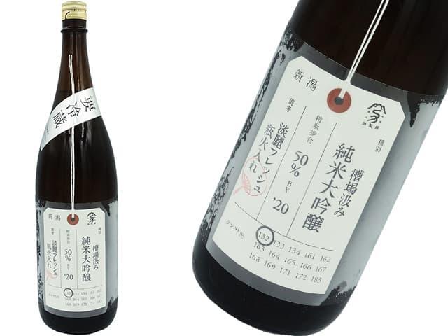 加茂錦 荷札酒 槽場汲み純米大吟醸 淡麗フレッシュ 瓶火入れ