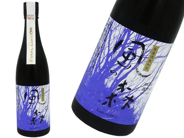 風の森 純米吟醸 雄町60 FINAL EDITION 生酒