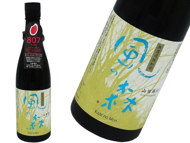風の森 奈良酒 純米山田錦 807 生酒