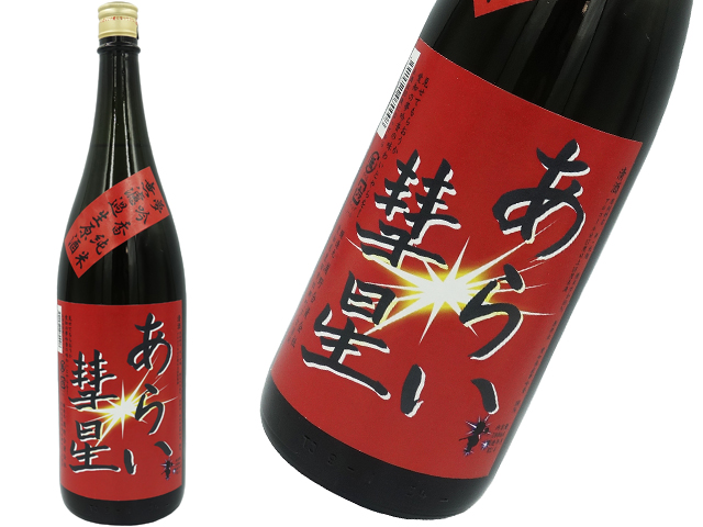 菊石 純米酒 夢吟香「あらい彗星」無濾過生 見せてもらおうか 愛知の夢吟香の味わいとやらを!