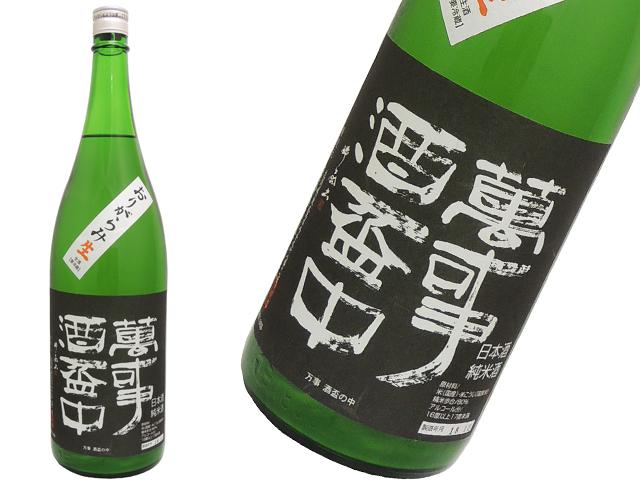 亀齢 純米酒 萬事 酒杯の中 おりがらみ生酒