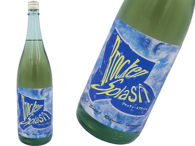 米宗(こめそう) 夏の純米 Brocken Splash(ブロッケン・スプラッシュ)無ろ過生酒