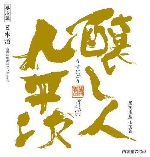 【予約限定2/15発売予定】醸し人九平次 うすにごり 黒田庄産 山田錦 生酒