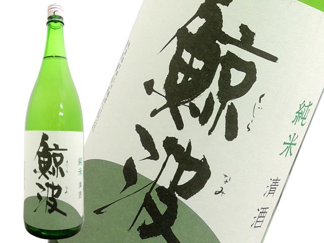 鯨波 純米酒