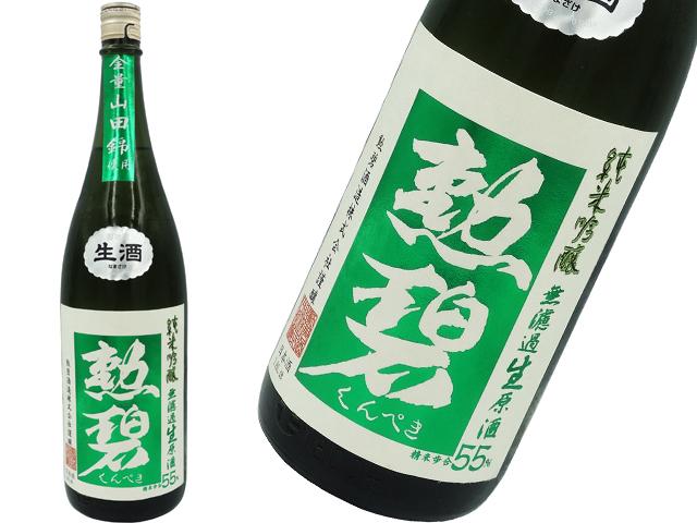 勲碧 純米吟醸 山田錦無濾過生55