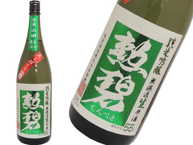 勲碧(くんぺき) 純米吟醸山田錦あらばしり55 生酒