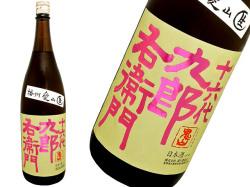 九郎右衛門(くろえもん) 純米吟醸 播州愛山 生酒