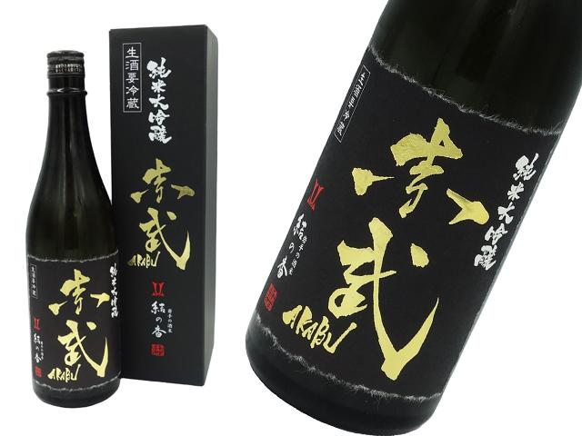 赤武 純米大吟醸 結の香 生酒