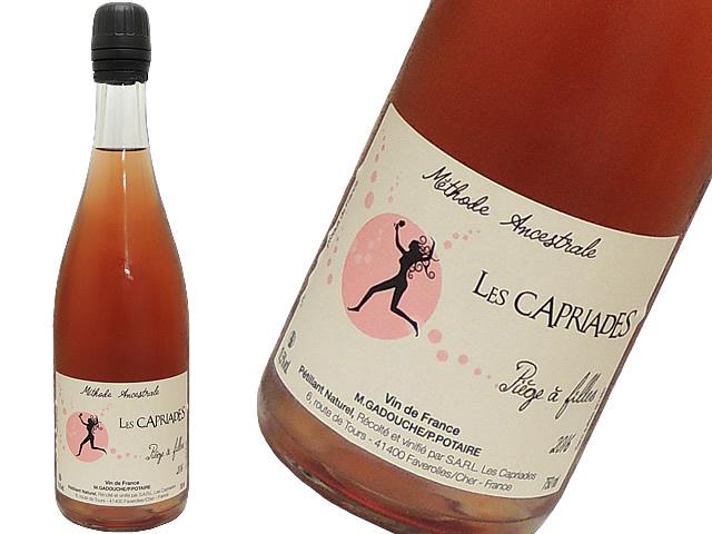 Les CapriadesPieges a Filles Rosé / ピエージュ・ア・フィーユ・ロゼ2016(ロゼ泡・辛口)