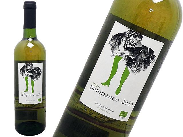 Pampaneo Airen Eco 2015  パンパネオ・アイレン・エコ 2015 白・軽いオレンジ