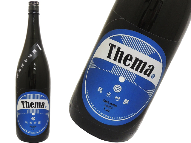 Thema(テーマ) 純米吟醸 直汲み生酒