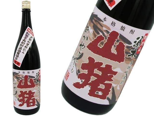 芋焼酎 赤山猪(あかやまじし) 25度