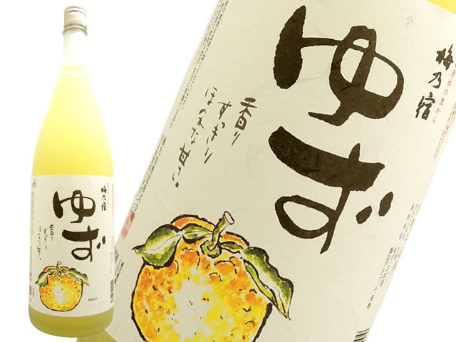 梅乃宿 ゆず酒