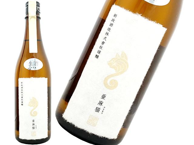 新政 白麹仕込純米酒 亜麻猫(あまねこ) 生酒