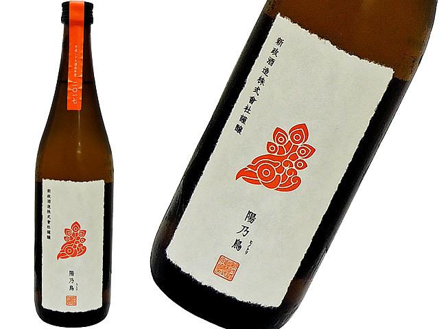 新政 PRIVATE LAB2017 純米仕込貴醸酒 陽乃鳥(ひのとり)
