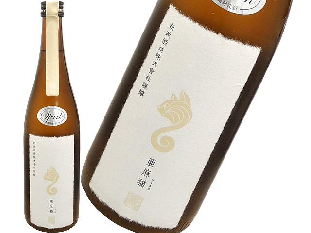 新政 特別純米 亜麻猫スパーク 生酒