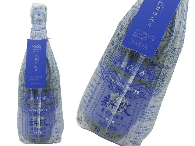 新政 純米酒 Colors Lapis 瑠璃 なかとり