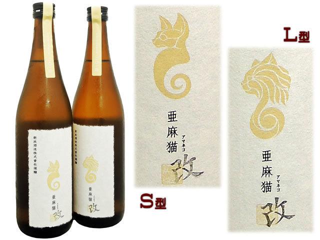 新政 PRIVATE LAB 白麹純米酒 亜麻猫(あまねこ)改 L・S型