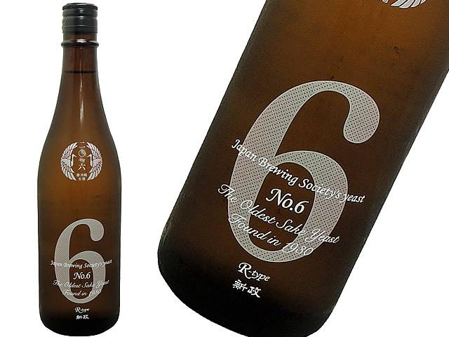 新政 N0.6  R-type 生酒