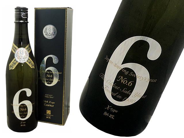 新政 No.6(ナンバーシックス)X-type(エックスタイプ) 二〇一六 Essense生酒