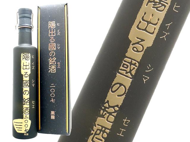 黒糖焼酎朝日 陽出る國の銘酒2007 自家製黒糖百% 五年熟成原酒 ヒイヅルシマノセイ44度