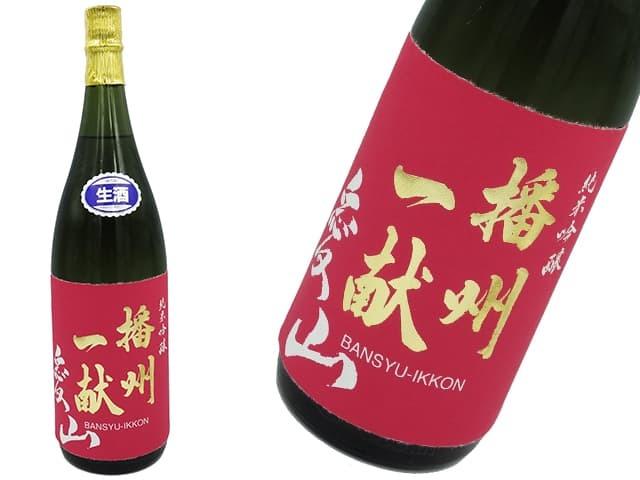 播州一献 純米吟醸 愛山 生酒