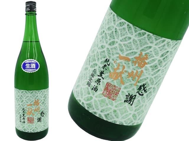 播州一献 七宝(しっぽう) 純米新酒生 北錦