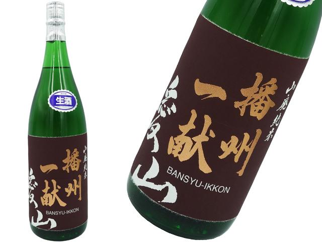 播州一献 山廃純米 愛山 生酒