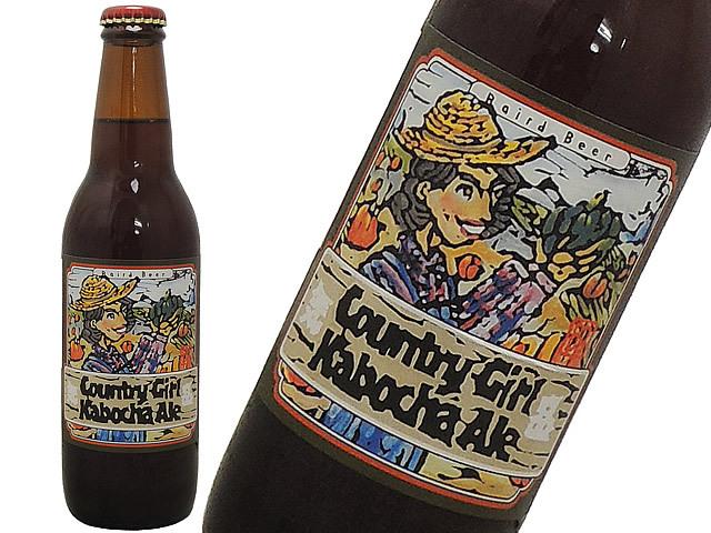 ベアードビール カントリーガール かぼちゃエール